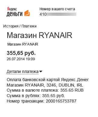 Payment Details Yandex