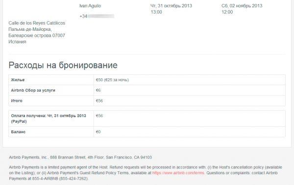 airbnb.ru-reservation-receipt