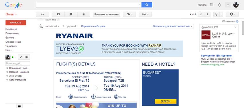 инструкция онлайн регистрация Ryanair - фото 9