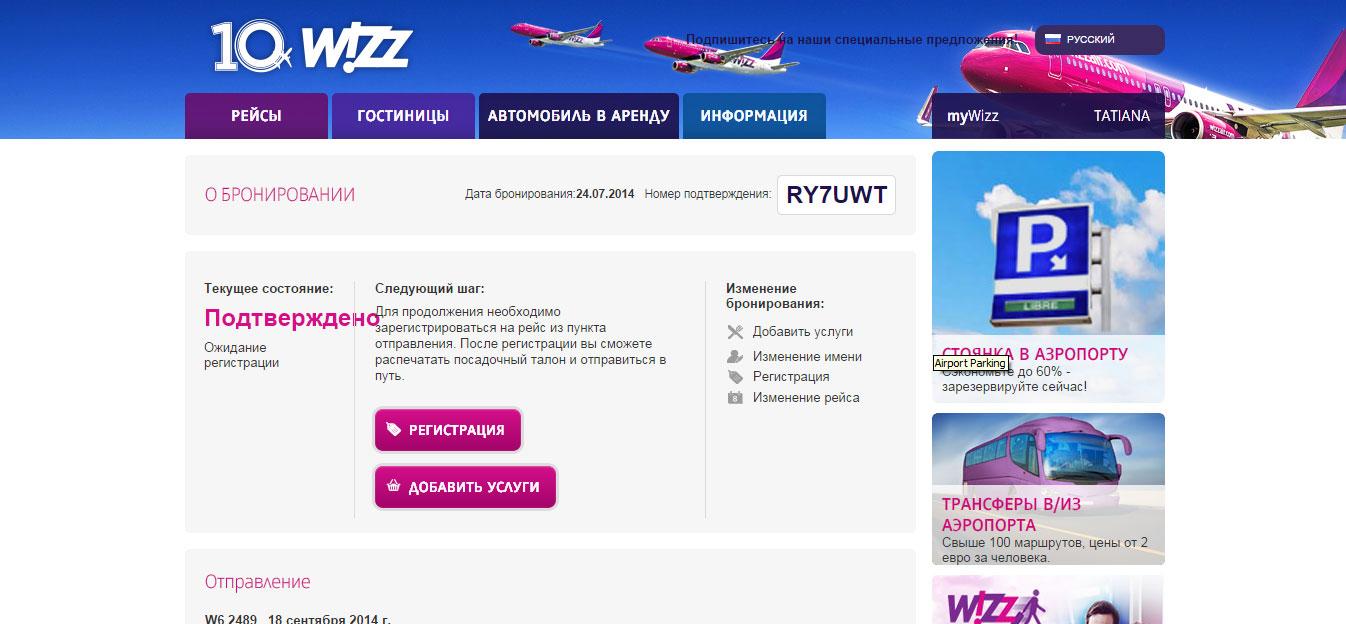 wizz-1