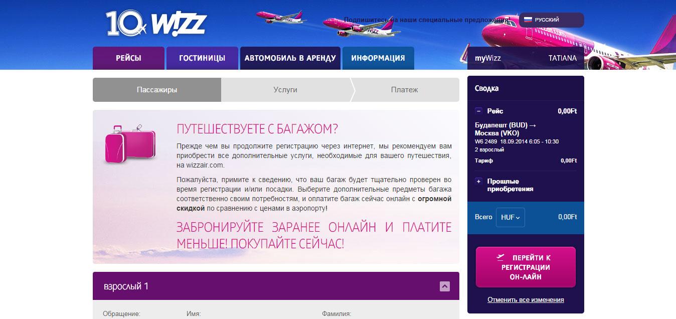 wizz-2