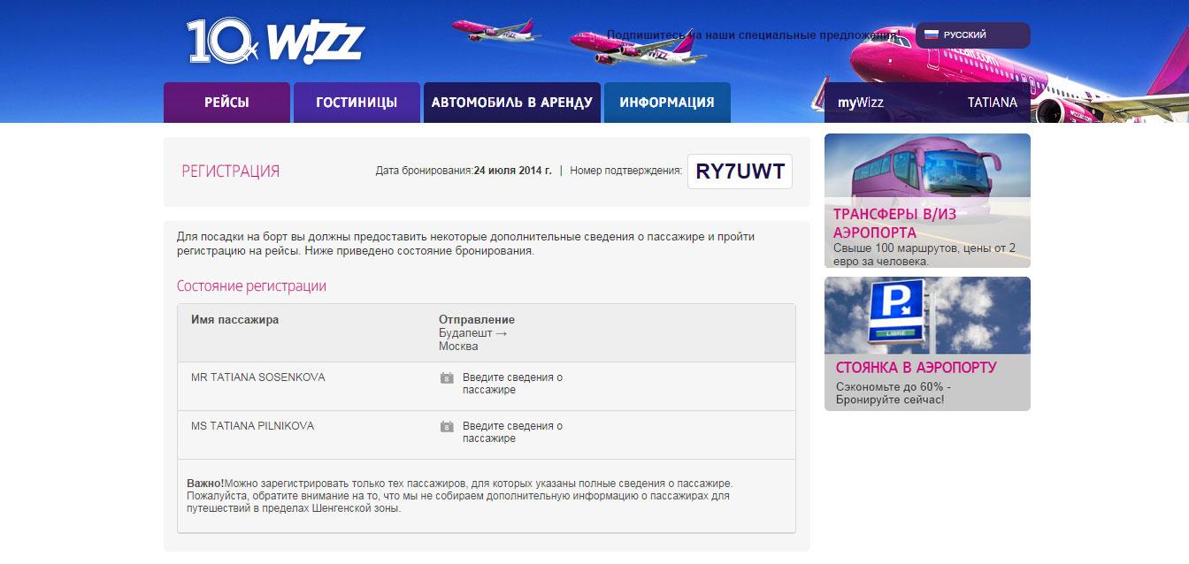 wizz-4
