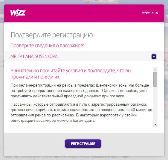 wizz-7