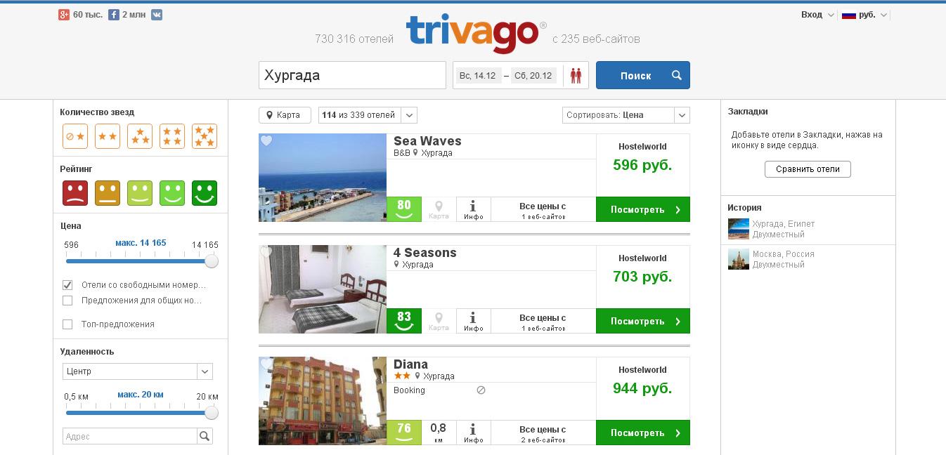trivago.ru dante-travel.ru
