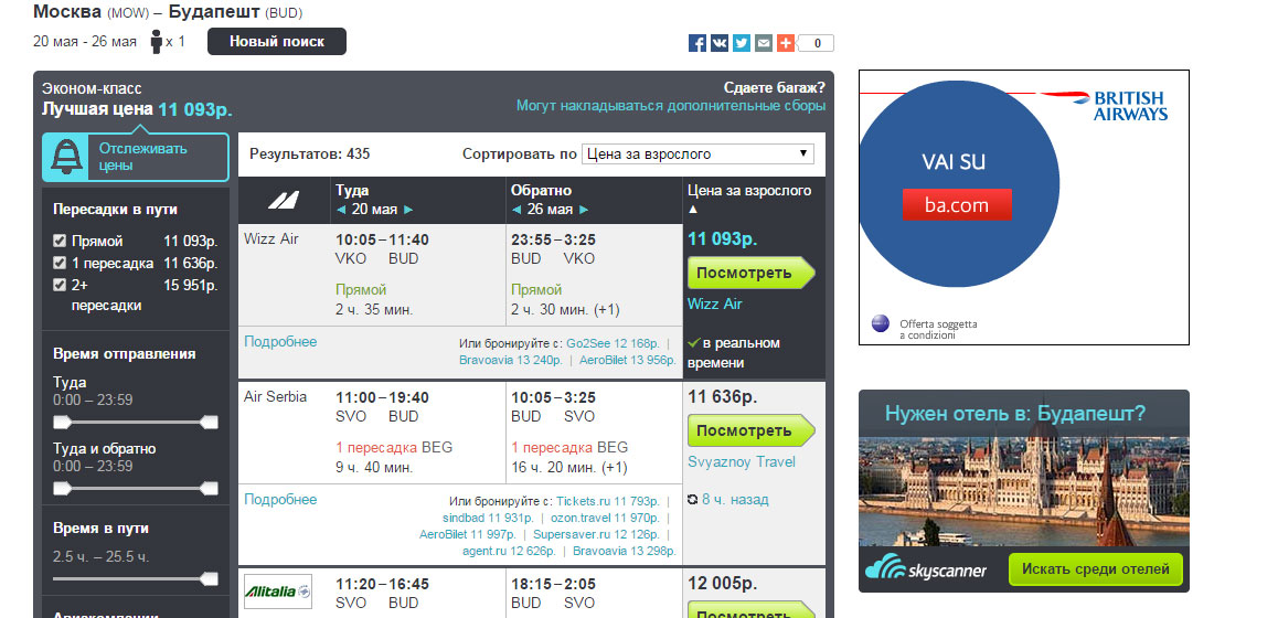 skyscanner-airfares-from-moscow-to-budapest-in-may-2015