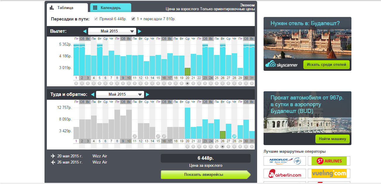 skyscanner-cheap-flights-from-moscow-to-budapest