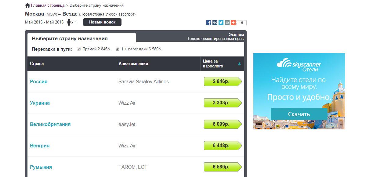 Цена на билет на самолет до ейска