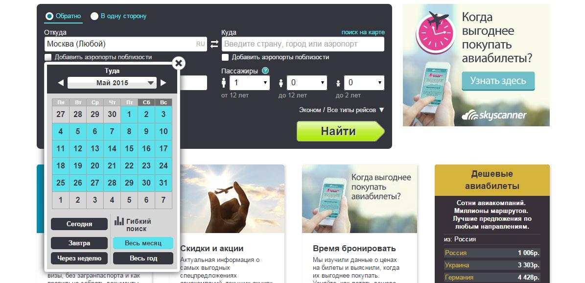 Купить авиабилеты в украине онлайн