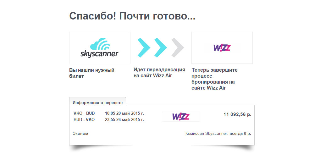 skyscanner-pereadresacia