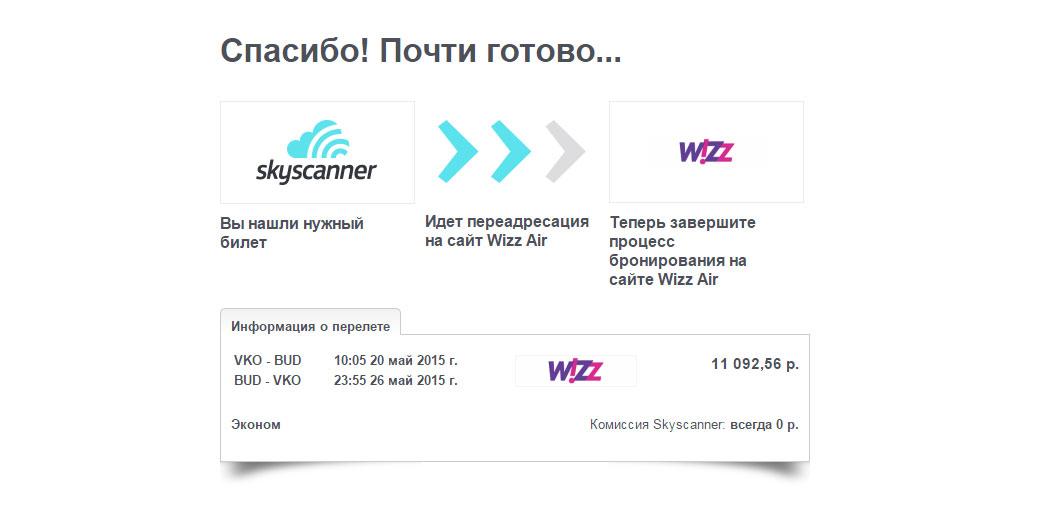 Авиабилеты дешево заказать lang ru билет на самолет оаэ