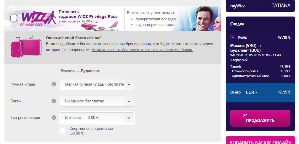 wizzair-bag
