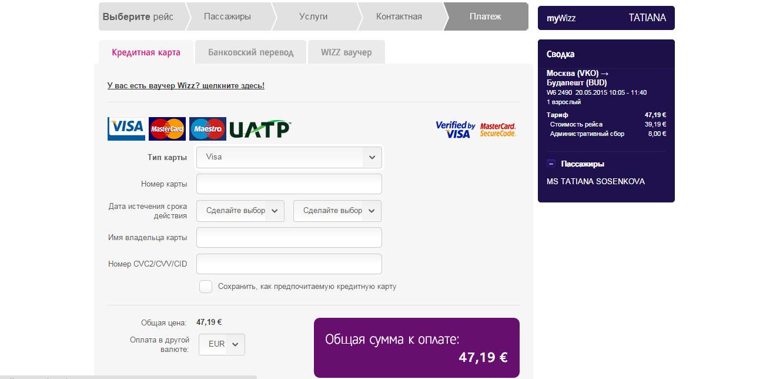 wizzair-payment