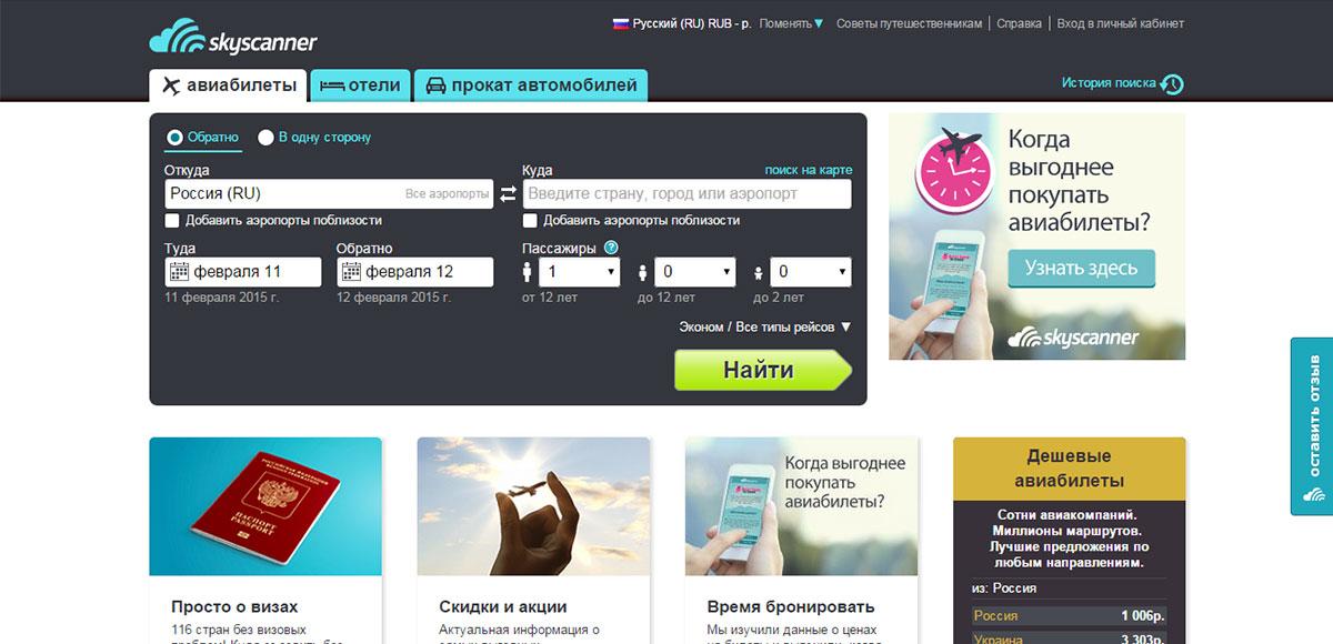 www.skyscanner.ru