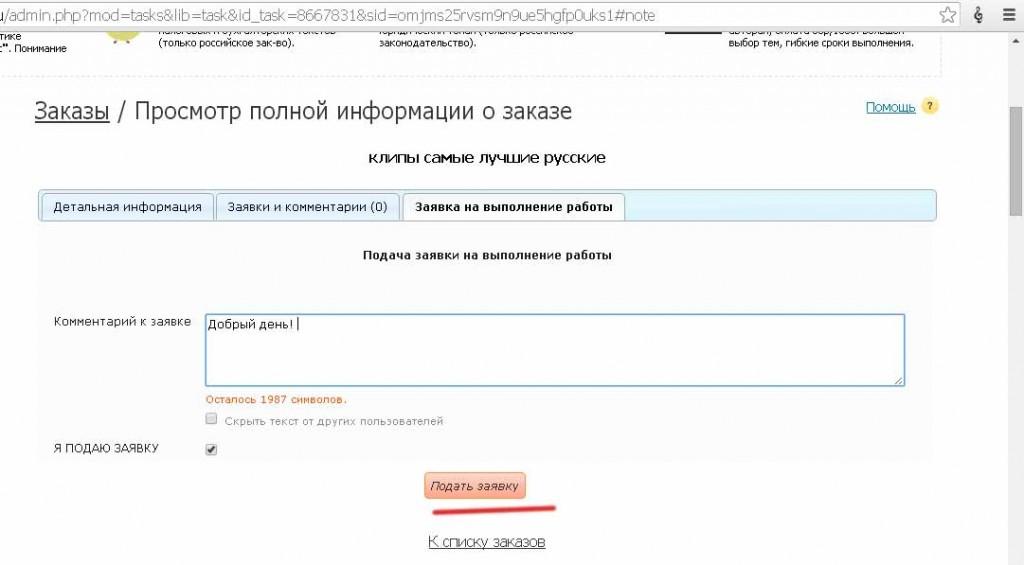 подать-заявку-2