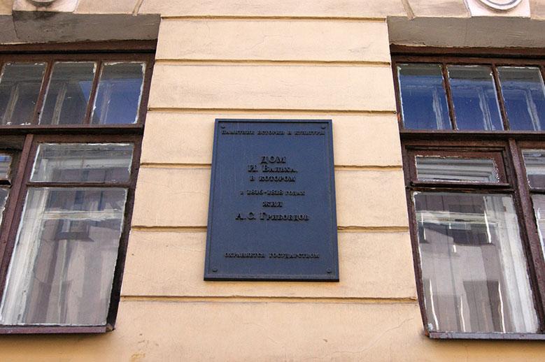 Дом-Вальха-мемориальная-доска