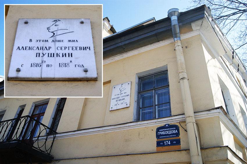 #дом-в-котором-жил-Пушкин-мемориальная-доска