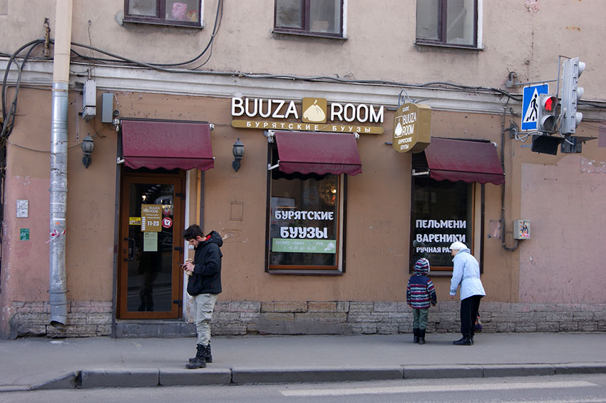 Buuza Room