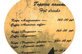 ценфы-на-кофе-во-дворце-Павловска