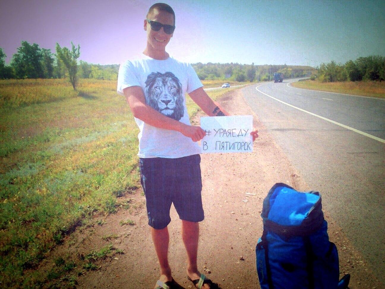 #ураяеду в Пятигорск
